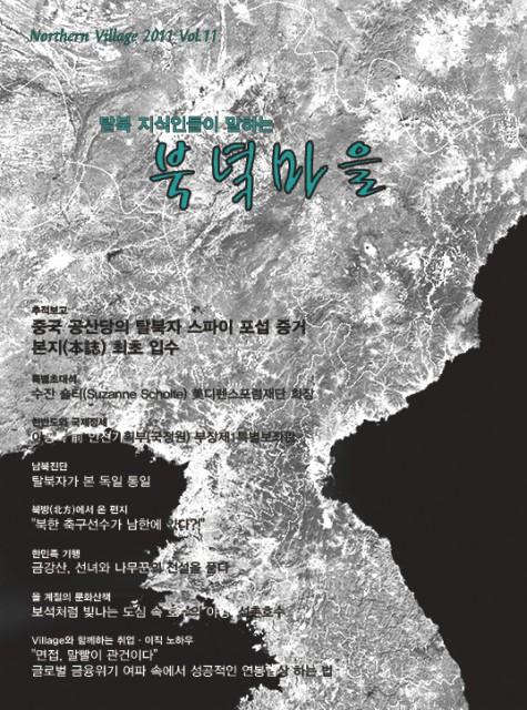 NK知識人連帯の機関紙「北側の村」