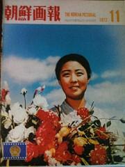 197211朝鮮画報花を売る乙女