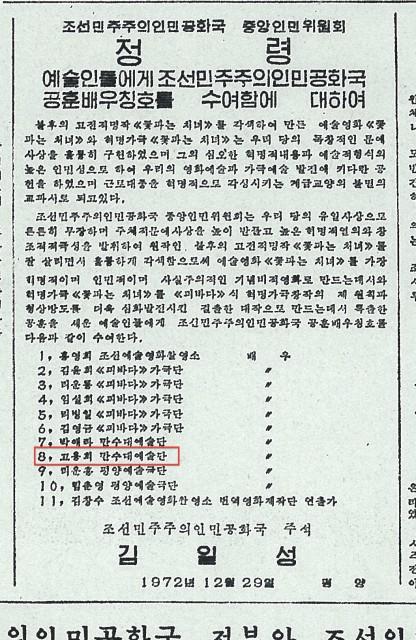 1972年12月29日付労働新聞「政令」