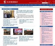 朝鮮中央通信ウェブサイト