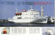 19920900朝鮮画報万景峰号01