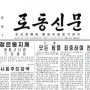 労働新聞イメージ