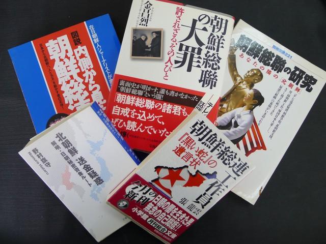 朝鮮総連に関する書籍