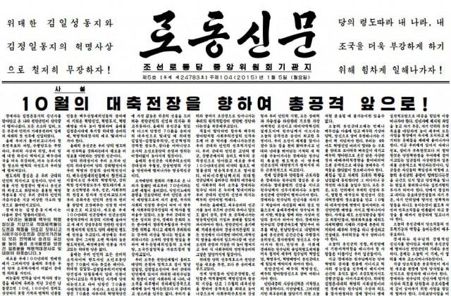 1月5日付労働新聞1面に掲載された社説