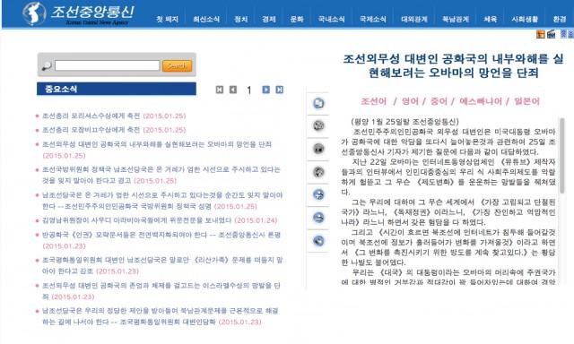 朝鮮中央通信のスクリーンショット