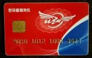 北朝鮮が導入したICカード「ナレカード」