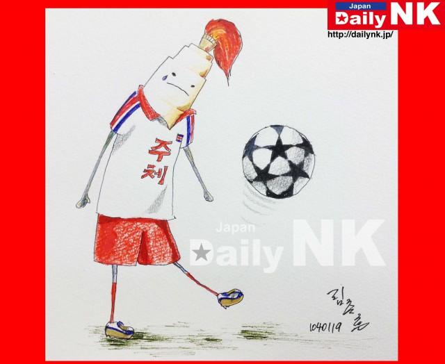 ボールを蹴る北朝鮮のゆるキャラ「チュッチェ君」