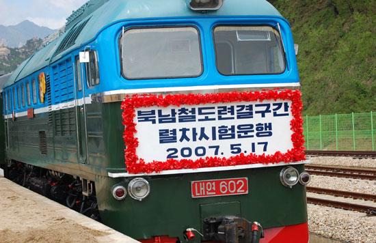 2007年に運行された南北鉄道再連結試運転列車