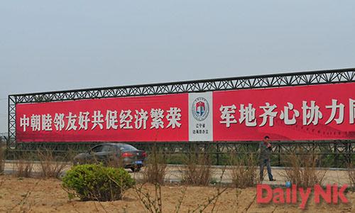 黄金坪経済特区の入口に掲げられたスローガン(画像:デイリーNK特別取材チーム)