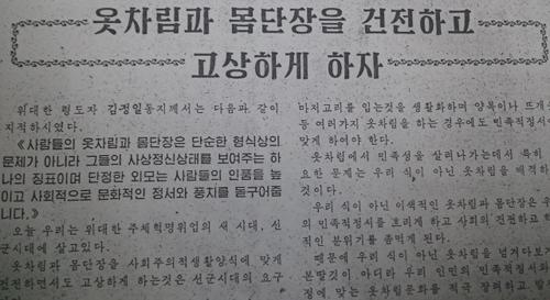 韓流を戒める記事を掲載した北朝鮮の雑誌「社会主義生活文化」