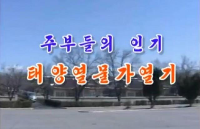 朝鮮中央テレビのソーラーパネル奨励番組
