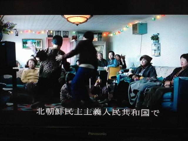 映画「ザ・インタビュー」海賊版のキャプチャー。朝鮮民主主義人民共和国が「北朝鮮民主主義人民共和国」になっている。