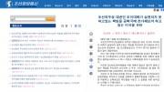 朝鮮中央通信キャプチャー画像
