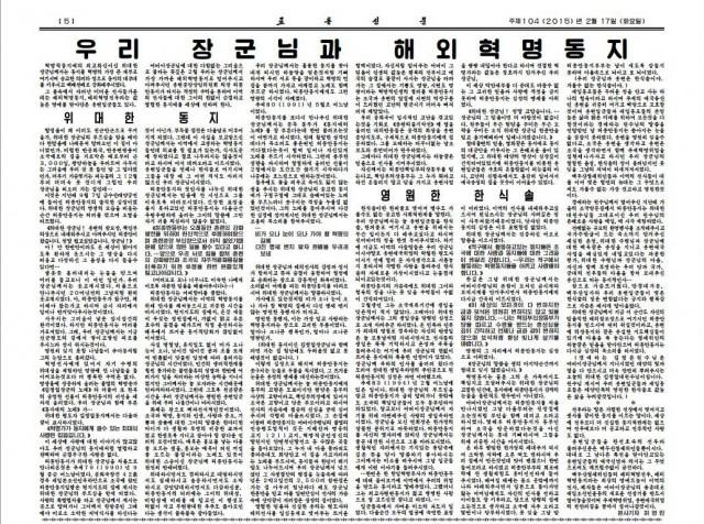 労働新聞20150217