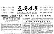 20150222労働新聞許宗萬01