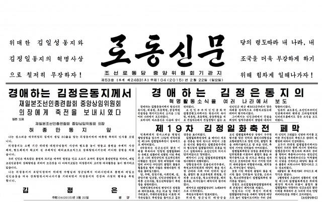2015年2月22日付労働新聞1面