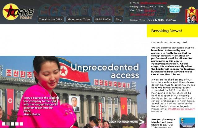 北朝鮮専門旅行会社コリョツアーズはHPで平壌国際マラソン外国人出場不許可の一報を伝えている。