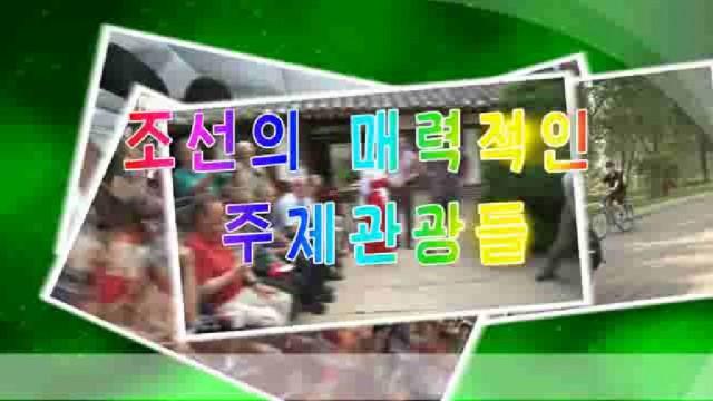 「朝鮮の魅力的なテーマ観光」と題した観光PR動画(画像:朝鮮中央通信)