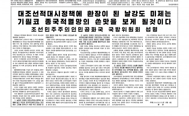 国防委員会の声明/2015年1月4日付労働新聞