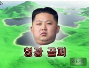 kimjonggolf