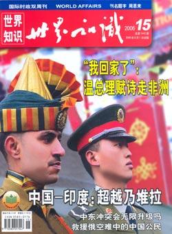 北朝鮮の経済が好転していると伝えた中国の雑誌「世界知識」