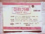 北朝鮮産のモルヒネのパッケージ。「アヘン粉」と書かれている。