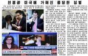 マーク・リッパート駐韓米国大使襲撃事件を報じる労働新聞大使戦争狂の米国に加えられた当然な懲罰20150306労働新聞マーク・リッパート襲撃事件