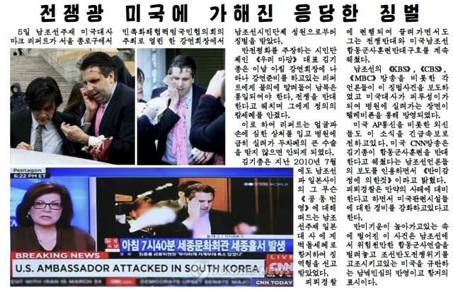 マーク・リッパート駐韓米国大使襲撃事件を称賛する3月6日付の労働新聞