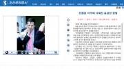 20150305朝鮮中央通信米大使襲撃