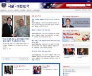 米国大使館サイト