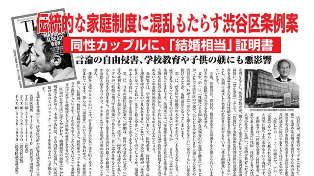 3月10日に渋谷区内で配布された同性パートナーシップ制度に反対する内容のチラシ