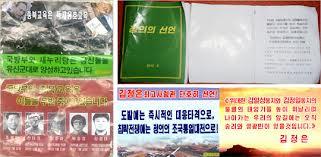 北朝鮮が制作した韓国向けの宣伝ビラ