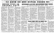 20150328労働新聞総連特集キャプチャー