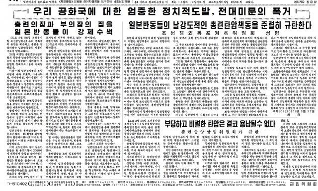 「わが共和国に対する厳重な政治的挑発、前代未聞の暴挙」2015年3月28日付労働新聞
