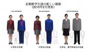 20150222北朝鮮学生達の新制服