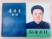 肖像画の入った金正日選集の表紙