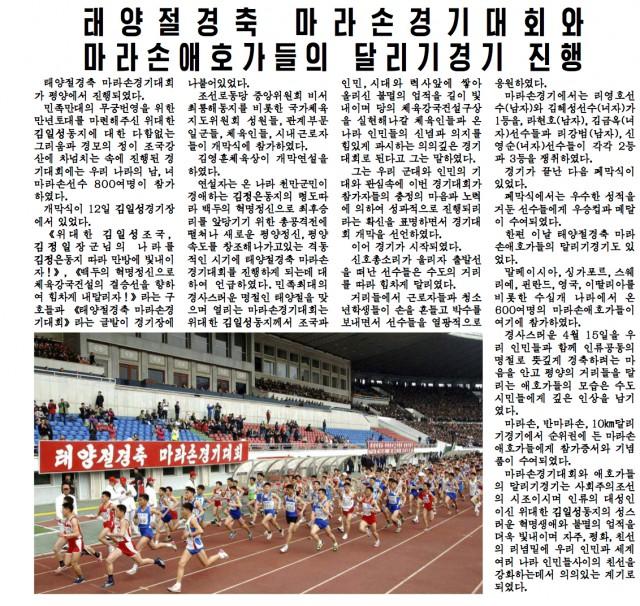 「太陽節慶祝マラソン競技大会」を伝える記事/2015年4月13日付労働新聞より