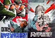 北朝鮮の反米ポスター