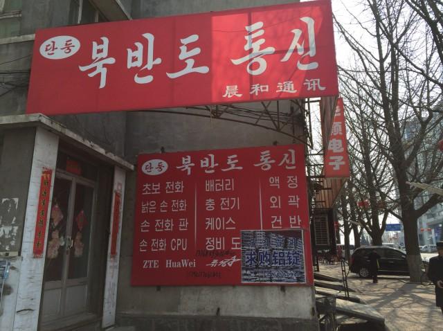 中国丹東にある北朝鮮向け携帯電話専門店