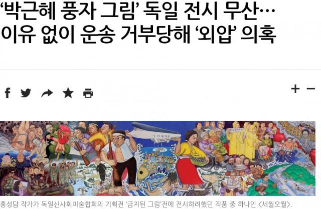 洪成潭氏の「セウォル五月」の出品ができなくなった件を報道するハンギョレ新聞。