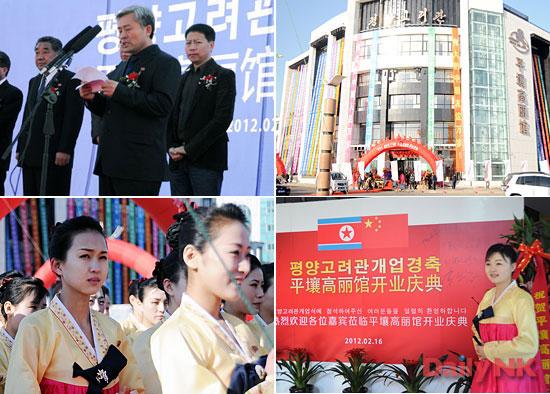 2012年に行われた丹東の平壌高麗館のオープニングセレモニー
