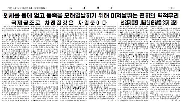2015年5月30日付労働新聞6面