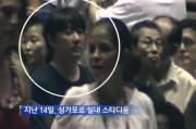 金正哲氏が2011年2月14日、シンガポールでのエリック・クラプトンのコンサートに現れた時の様子(画像:KBSテレビキャプチャー)