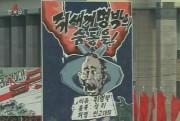 「ネズミ野郎李明博の息の根を止めろ!」という宣伝画(画像:朝鮮中央テレビキャプチャ)