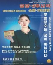 クムダン-2注射薬のポスター(画像:朝鮮の今日)
