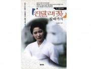 韓流ドラマ『ツツジの花が咲くまでに』