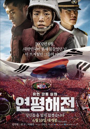 映画「延坪海戦」のポスター