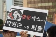 「アナルセックス擁護者の朴元淳ソウル市長はやめろ」と書かれた反対派のプラカード(画像:筆者提供)