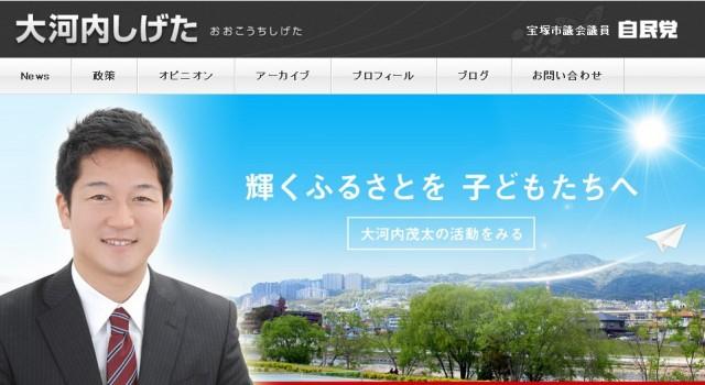 兵庫県宝塚市の大河内茂太市議のホームページ