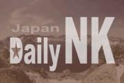 北朝鮮──その深部とポテンシャルを探る